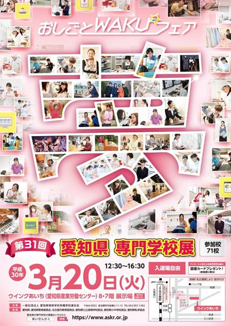 第31回愛知県専門学校展